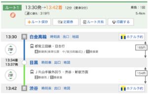 白金高輪駅と渋谷町駅間の乗り換え情報。目黒駅経由で所要時間12分